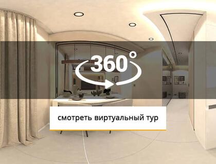 3D Виртуальный тур по квартире 40 кв.м.