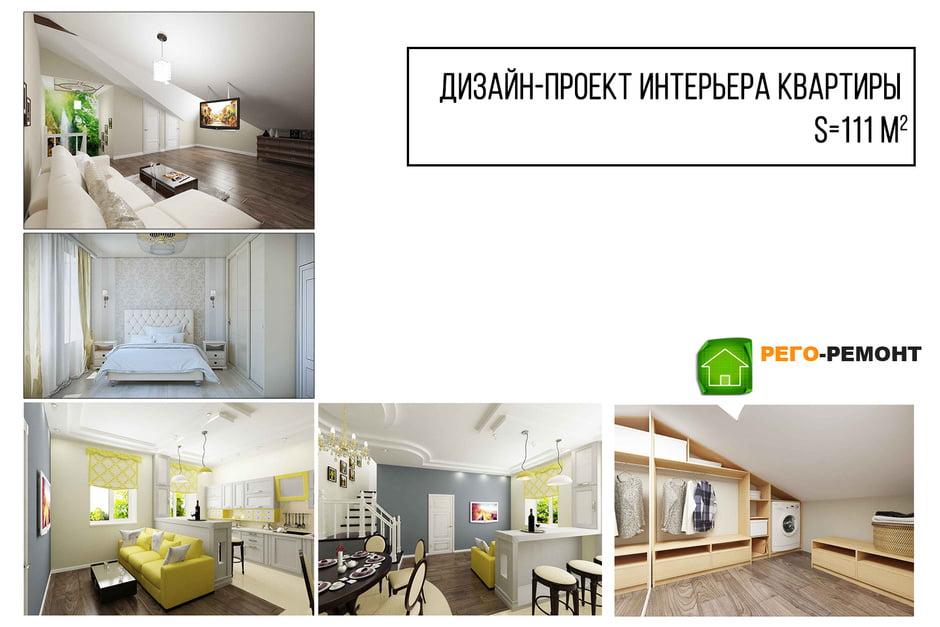 Стоимости дизайн проекта квартиры