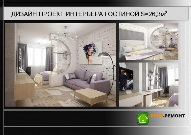 Дизайн проект квартиры в Москве 10